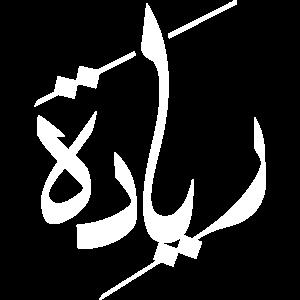 Riyadah